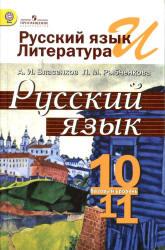 Гдз по русскому языку 10, 11 класс власенков а. И. , рыбченкова л. М.