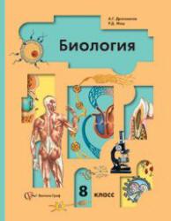 Биология. 8 класс. Человек и его здоровье. Учебник. Фгос рохлов.