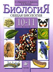 Общая биология. 10-11 классы (каменский а. А. , криксунов е. А.