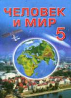 Учебник человек и мир 5 класс халиманович скачать.