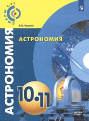 Решебник По Астрономии Дагаева